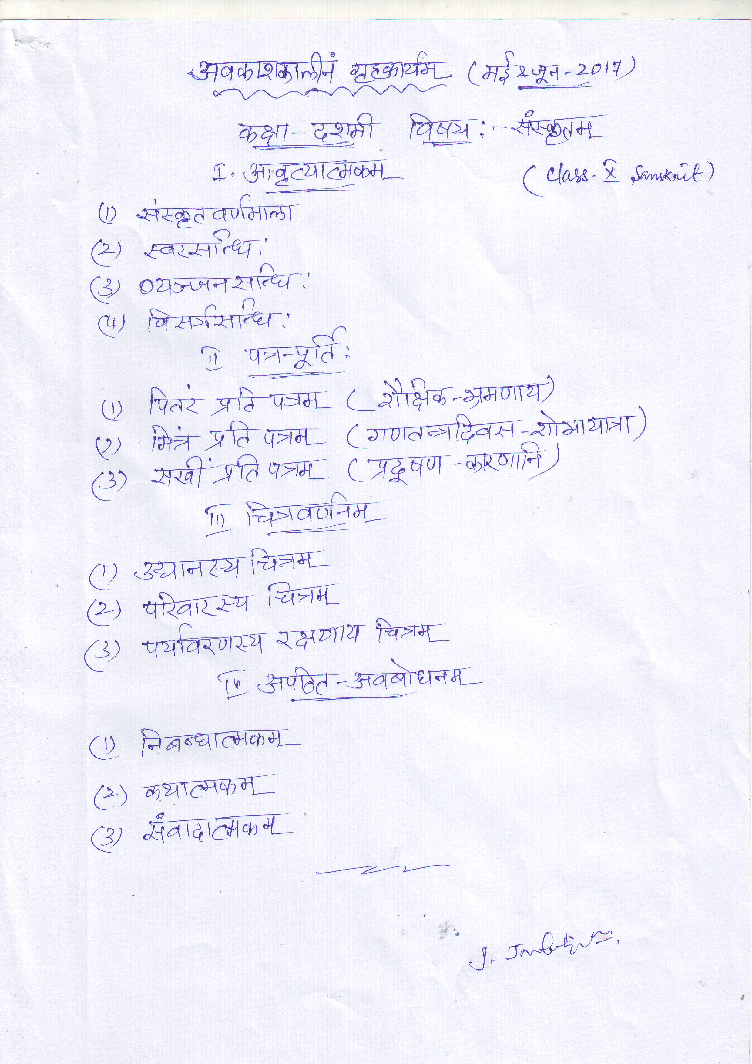 summer vacation homework meaning in hindi