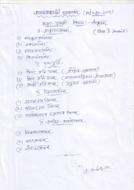 Class 10 sanskrit- Holiday HW