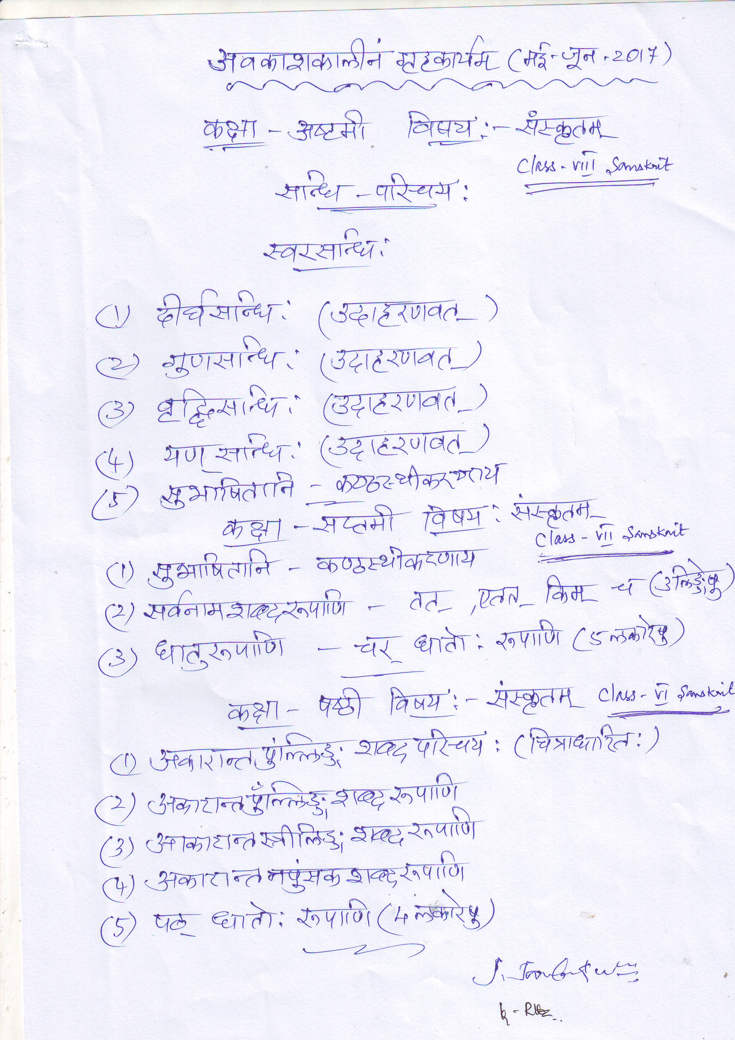 cl-6-to-8-sanskrit-holiday-hw Vacation Application Format on application error, application structure, application rubric, application for wife joke, application data, application access, application not supported, application date, application required, application creator, application role, application folder, application control, application availability, application code, application paper, application scoring, application status, application running slow, application model,