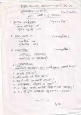 class 9 Sanskrit- Holiday HW